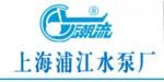 上海浦江水泵厂