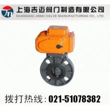 D971S-10K电动PVC蝶阀