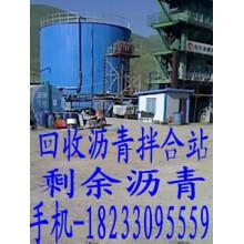 回收沥青 18233095559