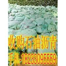 石油沥青回收18233095559