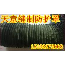 缝制油缸耐磨防护罩