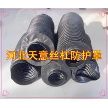 缝制耐高温圆形防护罩