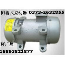 河南ZF18-50附着式振动器