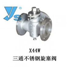 X44W-1.0P三通不锈钢旋塞阀